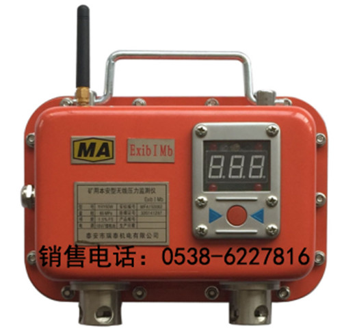 YHY60W矿用本安型无线压力监测仪