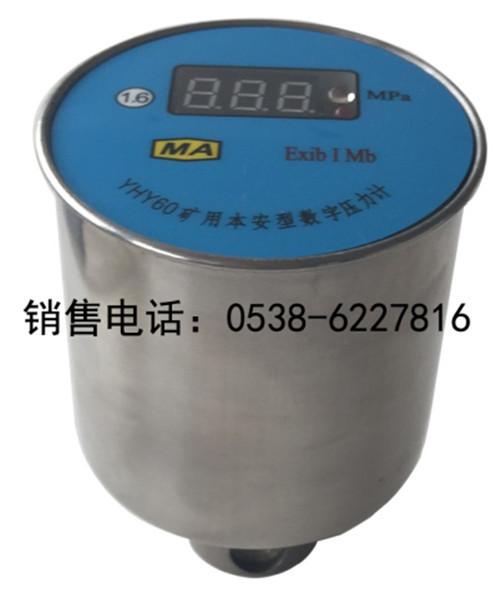 YHY60矿用单体柱数字压力计